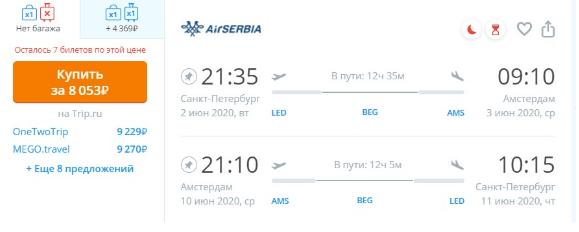 Распродажа от Air Serbia: из Санкт-Петербурга в города Европы от 8 000 р туда-обратно