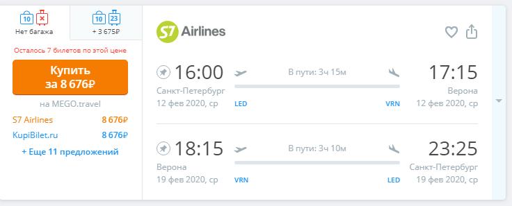 Прямые рейсы от S7 из Петербурга в Верону за 8676 рублей туда-обратно