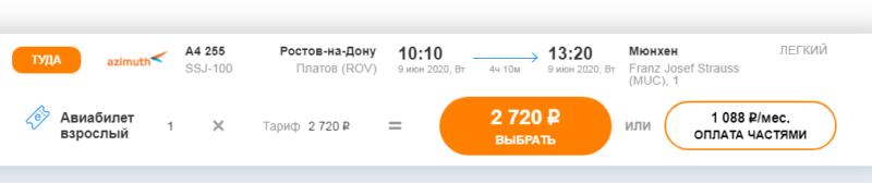 Прямые рейсы из Ростова в Мюнхен за 2 700 в одну сторону или 8 400 туда-обратно