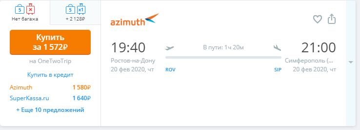 В Крым из Москвы, Минвод и Ростова от 1 570 в одну сторону или 3 160 туда-обратно