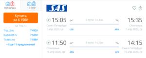 Из Петербурга в Стокгольм от 2300р OW или 6100р RT. Есть лето