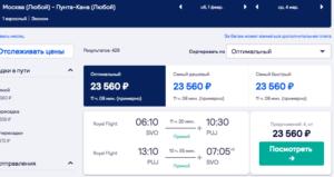Прямые рейсы из Москвы в Доминикану от 23500р (туда-обратно) Разные даты.