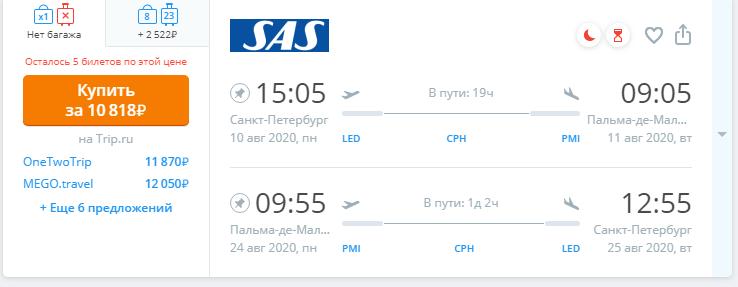 Летом из Питера на Майорку от 5 404р в одну сторону или 10 818 руб за оба направления