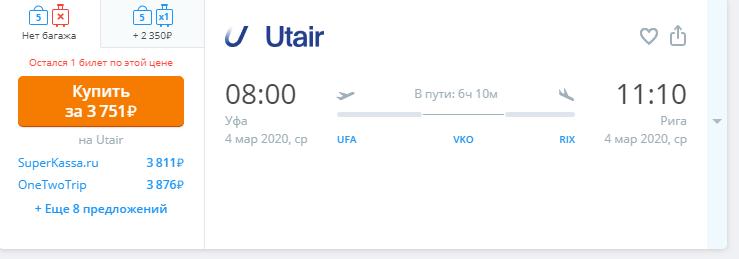 В столицу Латвии: из Уфы и Казани весной от 3 270  в одну сторону или 7 200 руб туда-обратно