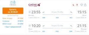Распродажа от Qatar. Полеты из Москвы в Таиланд, Шри-Ланку, Мальдивы и др от 27200р RT