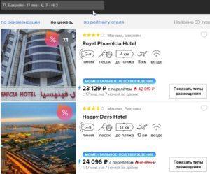 Горящие туры из Москвы в Бахрейн от 11600р/чел за 7 ночей