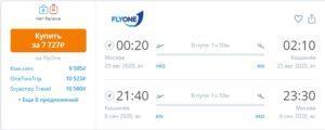 FlyOne. Прямые рейсы из Москвы и Санкт-Петербурга в Кишинёв от 6300р RT