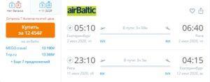 Air Baltic. Прямые рейсы из Казани и Екатеринбурга от 12200р RT. Есть лето.