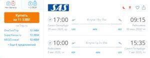 SAS. Полеты из Петербурга в Исландию летом от 11500р RT