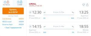 Ural Airlines. Прямые рейсы из Москвы в Будапешт от 6900р RT