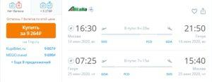 Alitalia. Полеты из Москвы в разные города Италии от 8600р RT. Май-июнь