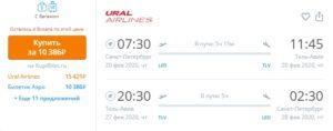 Ответочка от Уральских Авиалиний. Полеты из Москвы и Санкт-Петербурга от 6600р RT