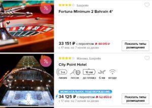 Тур в Бахрейн из Москвы на неделю от 13 тысяч рублей!
