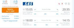 Направления из Петербурга на майские праздники: Цюрих, Брюссель, Амстердам от 11 тысяч рублей