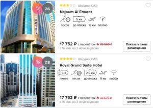 Тур из Москвы в ОАЭ всего от 8800 рублей!