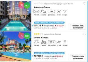 Короткие туры в Сочи или Абхазию из Москвы в январе от 4500 рублей на человека!