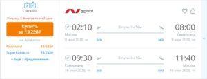 Полеты из Москвы в Узбекистан всего от 12900 рублей туда-обратно
