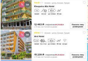 Для Краснодара и Ростова-на-Дону туры в Турцию на неделю в январе всего от 6000 рублей
