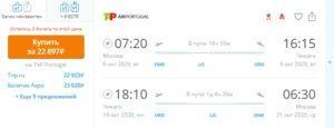США и Канада с TapPortugal из Москвы от 18000 рублей туда-обратно