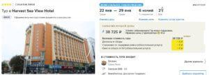 Туры из Питера на Хайнань в январе на неделю от 19тыс рублей