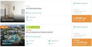 Доминикана или Куба из Москвы на 11 ночей от 42тыс рублей!