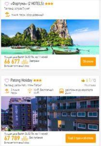 Иркутск, Кемерово и Красноярск! Туры в Таиланд  с января по март от 30 тысяч рублей на 7-11 ночей.