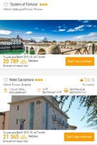 Неделю в Италии из Москвы всего за 10 тысяч рублей