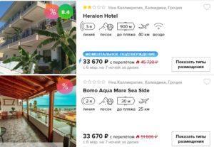 Туры в Грецию из Москвы на 8 марта всего от 16 тысяч рублей