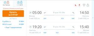 Полеты из Москвы в Неаполь на полгода вперед всего от 8000 рублей.