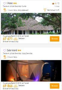 Тур в Танзанию из Москвы в феврале от 33тыс рублей