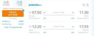 Полеты в Израиль из Москвы всего за 6555руб