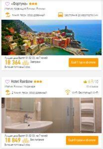 Туры из Москвы в Италию на неделю всего за 9000 рублей