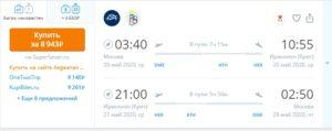 Распродажа от Aegean: в мае и летом из Москвы на греческие острова от 9000 рублей