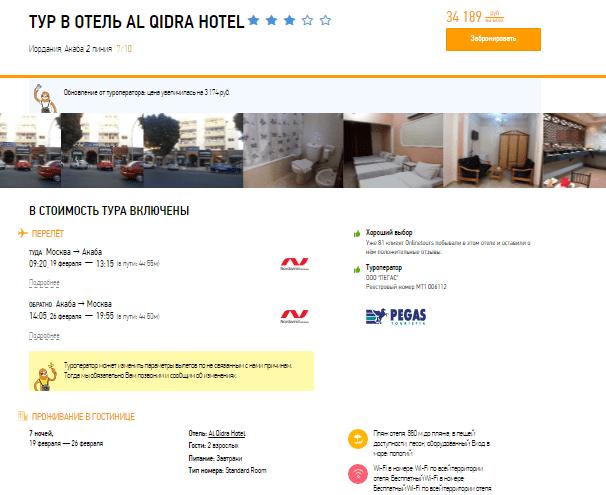 Отмечаем 23е февраля в солнечной Иордании. Горящий тур из Москвы на 7 ночей от 15 500 руб/чел.