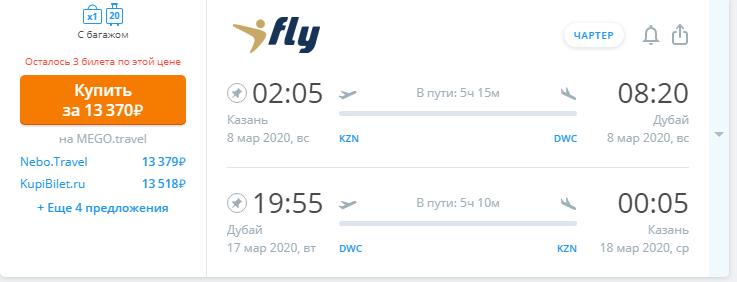 Чартерные рейсы из Уфы, Краснодара, Екатеринбурга, Казани в Эмираты от 8 278 руб туда-обратно