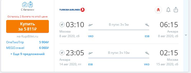 Летом прямые рейсы с багажом из Москвы в Турцию за 5 800 туда-обратно