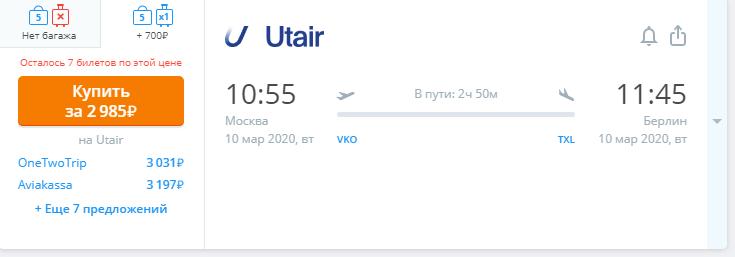 Прямые рейсы из Москвы в Верону или Берлин от 2200 руб в одну сторону с багажом