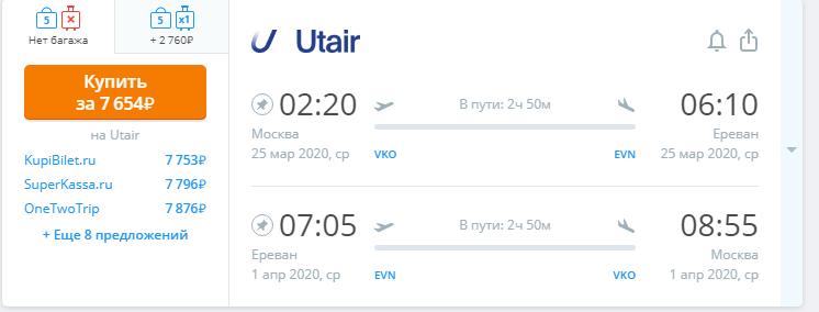 Прямые рейсы из Москвы в Армению весной за 7600 туда-обратно