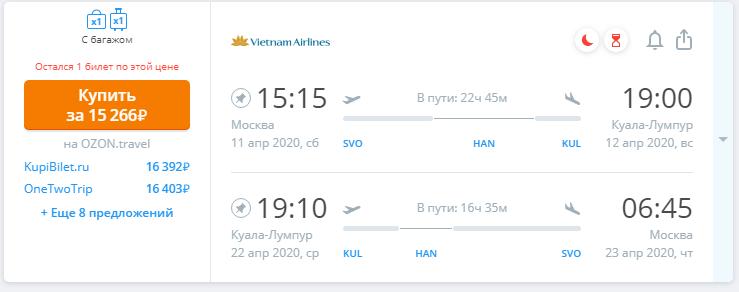 Vietnam Airlines: билеты из Москвы в Малайзию от 13 951 р или на Бали от 19 896 р, туда-обратно