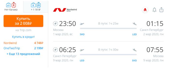 Полеты между двух столиц за 2000 туда-обратно, из Москвы в Питер или на оборот.