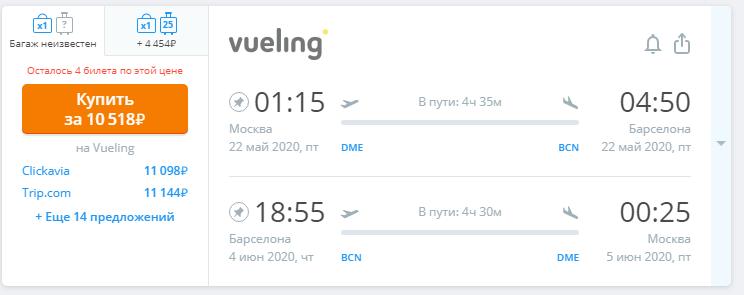 Прямой рейс из Москвы в Барселону весной за 10 500 туда-обратно