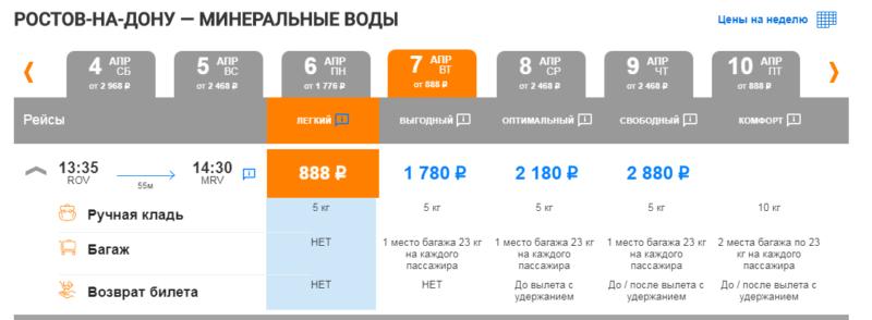 Авиакомпания Азимут запускает акцию «Весне дорогу!»: в продаже билеты от 888 рублей.