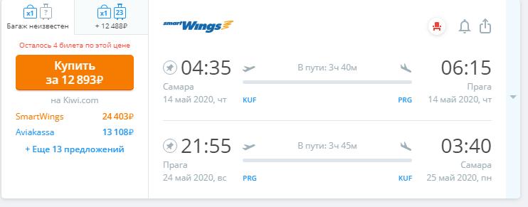 Прямые рейсы весной в Прагу из Самары, Москвы, Питера от 7 000 руб. туда-обратно