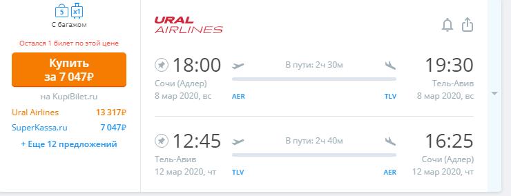 Прямые рейсы из Сочи в Израиль от 7 000 туда - обратно с багажом.