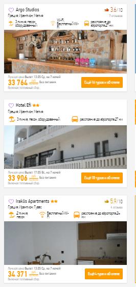 Майские туры на о. Крит из Москвы от 16 880 руб на неделю