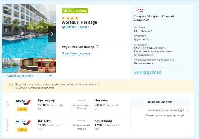 Горящий тур из Краснодара в Таиланд от 25 580 руб/чел на 12 дней