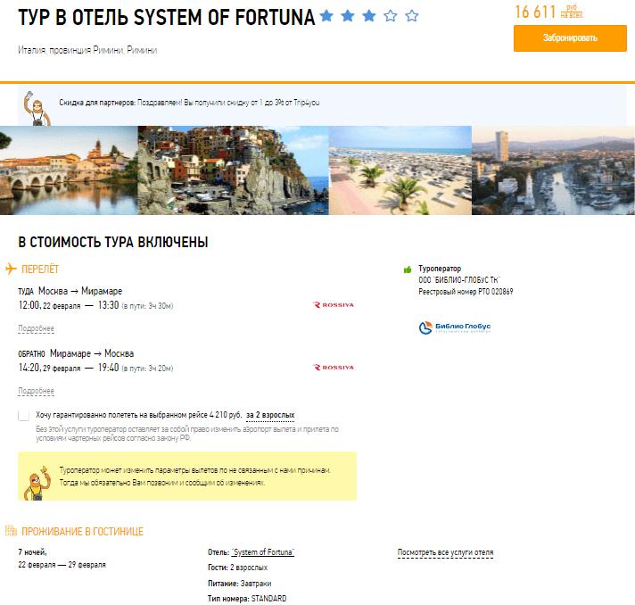 Горящие туры в Италию из Москвы от 8 300 р/ч на 7 ночей.