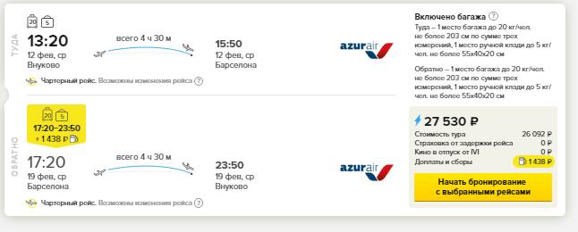 Отмечаем 14 февраля в Испании. Тур из Москвы на 3 или 7 ночей от 10 100 / 13 000 р. с человека