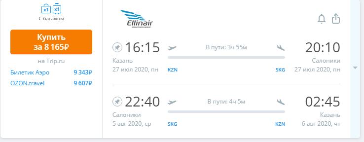 Билеты от Ellinair: летом прямые рейсы из Казани в Грецию от 8 165 р туда-обратно.