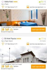 Из Москвы в Прагу на 7 ночей,13-20 февраля за 12850 за человека
